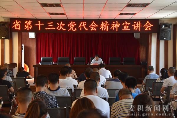 天水麦积区人大常委会主任贾应珍深入社棠镇宣讲省第十三次党代会精神(图)