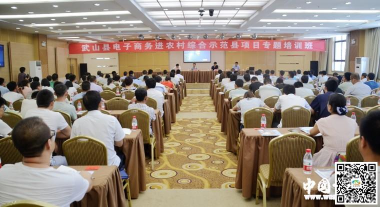 天水武山县举办电子商务进农村综合示范县项目专题培训班