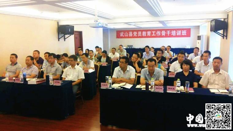 天水武山县在重庆举办党员教育工作骨干培训班综述(图)