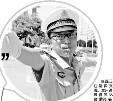 """兰州交警赵磊荣登7月""""中国好人榜"""""""