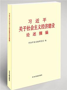 中央文献研究室陈理郭如才谈《习近平关于社会主义经济建设论述摘编》
