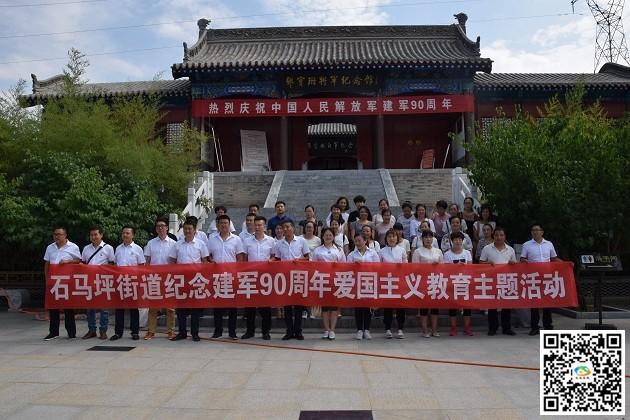 天水秦州区石马坪街道开展纪念建军90周年爱国主义教育主题活动