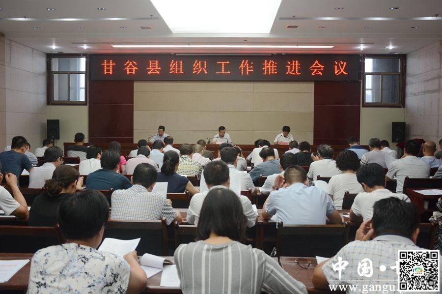 天水甘谷县召开全县组织工作推进会议(图)