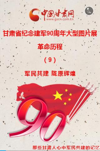 H5 |甘肃省纪念建军90周年大型图片展