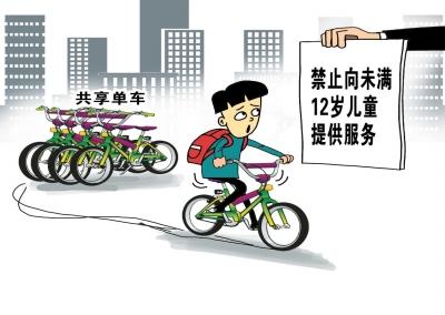 评论:禁儿童骑共享单车须多方合力(图)