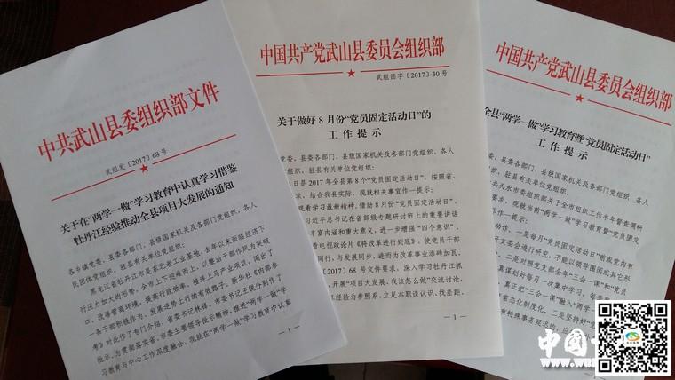 天水武山县认真学习牡丹江抓项目促发展经验做法(图)