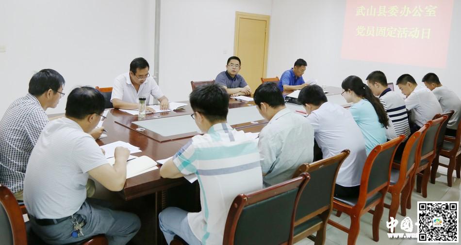"""天水武山县第8个""""党员固定活动日""""系列报道之一"""