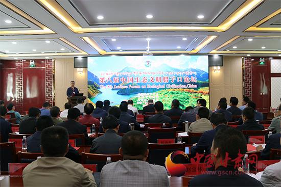 第八届中国生态文明腊子口论坛举行 李斌出席并讲话(组图)