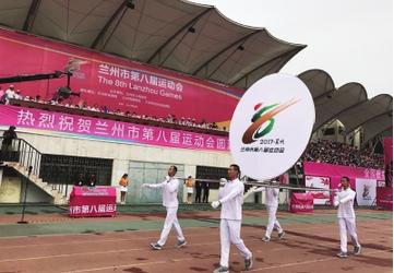 兰州市第八届运动会昨日开幕 李荣灿出席并宣布开幕