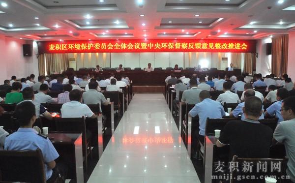 天水麦积区召开环境保护委员会全体会议(图)