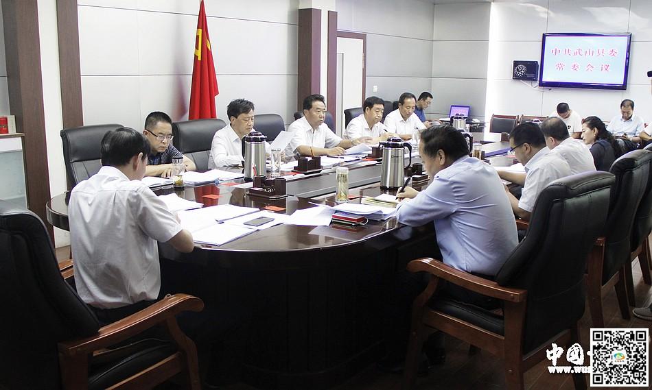 天水武山县委书记索鸿宾主持召开县委常委会会议(图)