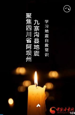 H5 |聚焦九寨沟县地震 牢记地震自救常识