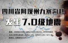 【救援】甘肃开展抗震救灾工作 林铎唐仁健分别作批示