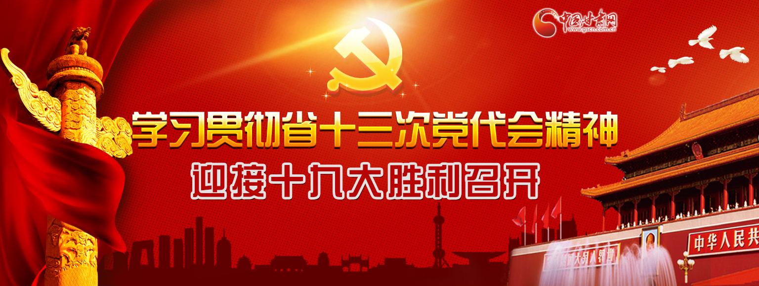 甘肃省第十三次党代会