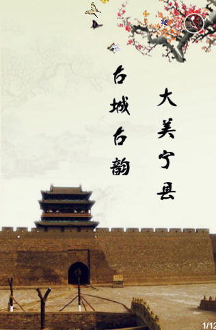 H5丨探访义渠古国·感受大美宁县