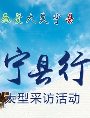 2017全国百家媒体宁县行大型采访活动
