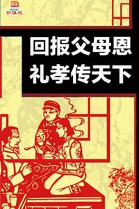 礼孝传天下(264)
