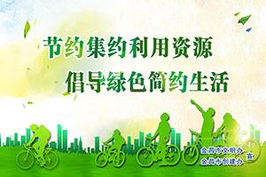 《节约集约利用资源,倡导绿色简约生活。》(75)