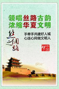 领唱丝路古韵 浓缩华夏文明(027)