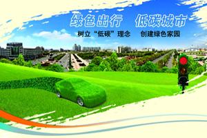 绿色出行 低碳城市(028)