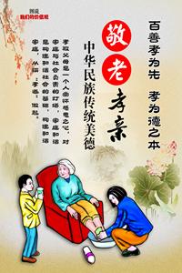 敬老孝亲(128)
