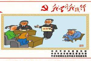社会主义核心价值观:法制(182)
