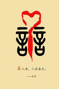 社会主义核心价值观:中国梦(187)
