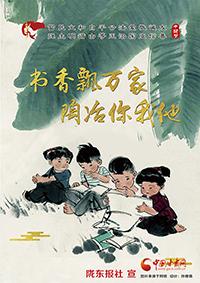 书香飘万家 陶冶你我他(199)