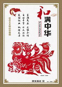 和满中华(192)