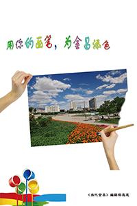 保护生态环境 《用你的画笔,为金昌添色》