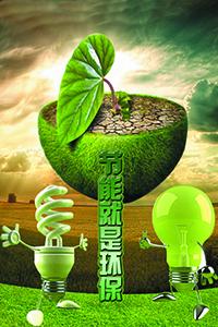 保护生态环境 《节能就是环保》