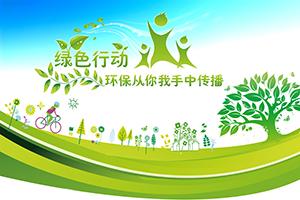 保护生态环境 《绿色出行》