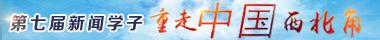 第七届新闻学子重走中国西北角