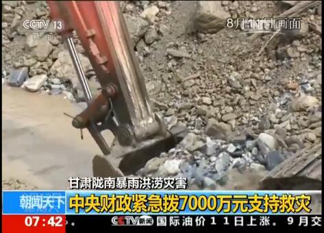 甘肃陇南暴雨洪涝灾害 中央财政紧急拨7000万元支持救灾