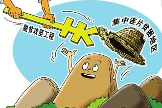 甘肃六盘山片区脱贫攻坚工作稳步推进  贫困人口由483.5万人下降到165万人