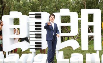 郎朗钢琴广场建成 揭幕仪式上压轴演出