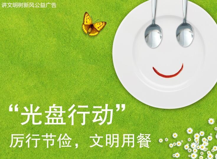 甘肃省商务厅和省文明办联合下发通知 厉行勤俭节约 反对餐饮浪费