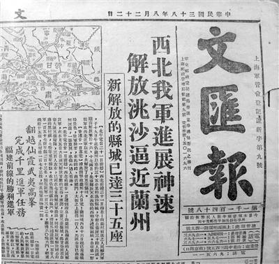 兰州故事丨68年前,外地报纸报道的兰州解放(图)