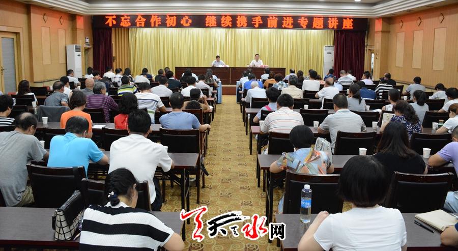 民进甘肃省委会主委尚勋武应邀来天水市作专题讲座