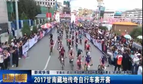 新闻快报 2017甘南藏地传奇自行车赛开赛