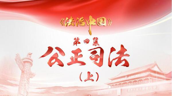 《法治中国》第四集《公正司法》(上)完整版