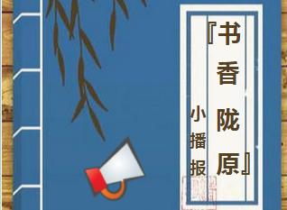 本网策划|《书香陇原》小播报【01期】