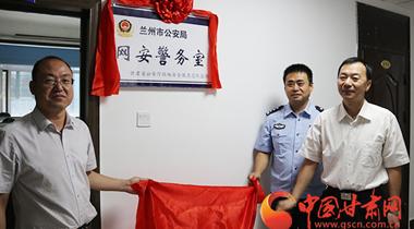 中国甘肃网网安警务室挂牌成立 警企联动护航网络安全(图)