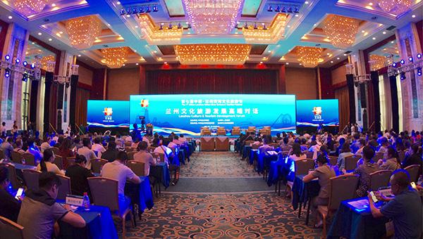 【旅游】第七届兰州黄河文化旅游节发展高端对话举行