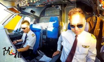【陇人相】我愿飞上三万九千英尺 与日月星辰为伴