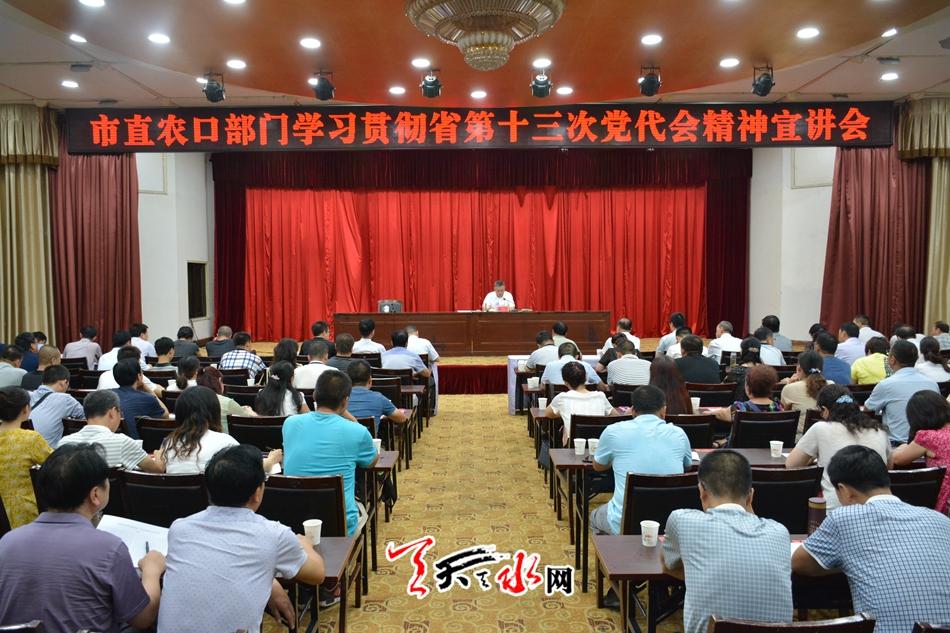 蒲军在天水市农口部门宣讲省第十三次党代会精神(图)