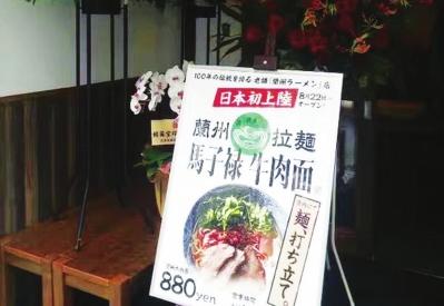 """兰州""""马子禄""""牛肉面""""拉""""到东京"""