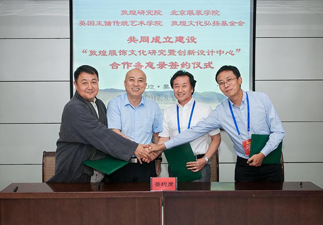 """敦煌研究院与北京服装学院等三家机构签署""""敦煌服饰文化研究暨创新设计中心""""合作备忘录"""
