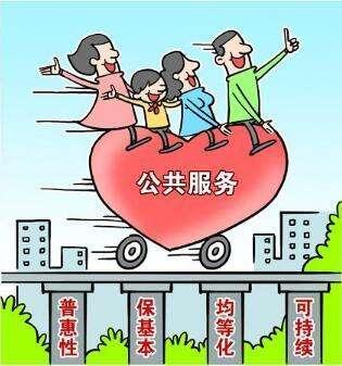 """【政务】甘肃省晒出""""十三五""""基本公共服务清单"""