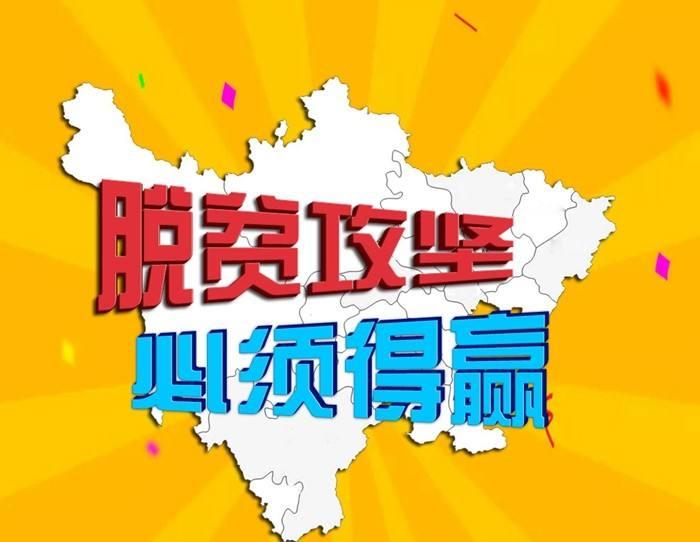 【脱贫】甘肃省进一步加强脱贫攻坚问题整改